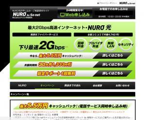はやぶさ情報開発(NURO光公式サイト)
