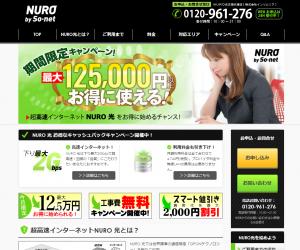 インソムニア(NURO光公式サイト)