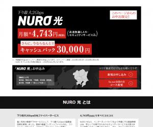 ソネット(NURO光)