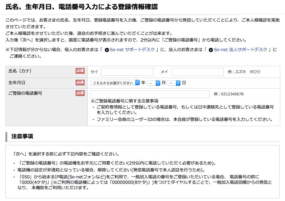 So-netマイページ詳細
