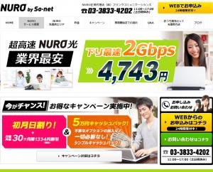 ブリンクコミュニケーションズ(NURO光)