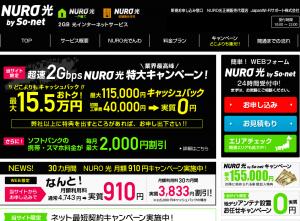 ジャパンWi-FiサポートNURO光
